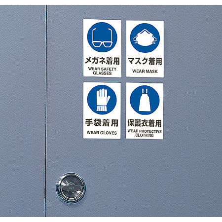 ■使用例/PP ステッカー 保護具標識