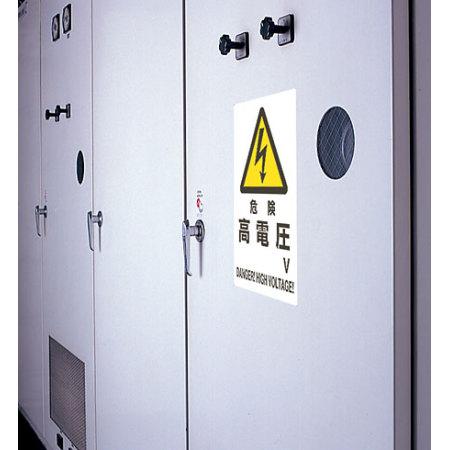 ■使用例/エコボード 危険 高電圧