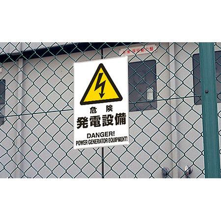 ■使用例/鉄板 危険 発電設備