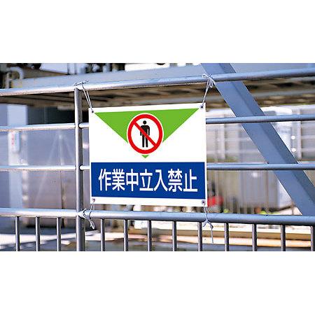 ■使用例/ターポリン製標識 作業中立入禁止
