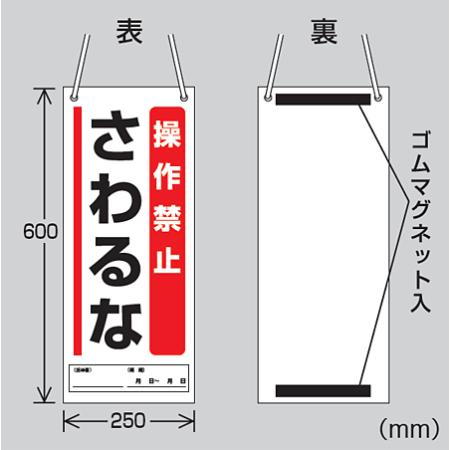 ■図面 吊り下げマグネット両用標識
