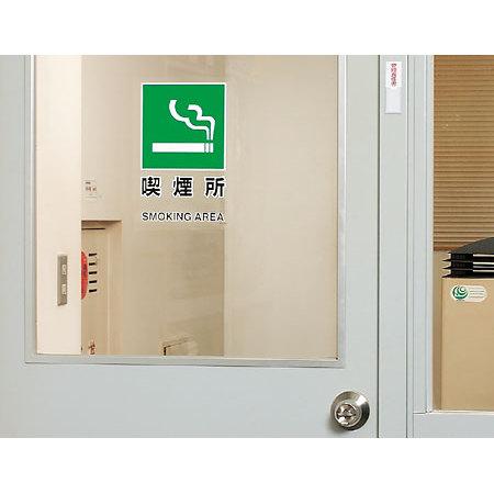 ■使用例・・・関係者以外立入禁止 喫煙所
