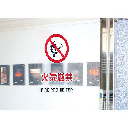■使用例は「大サイズ」です。/火気厳禁 透明ステッカー 大