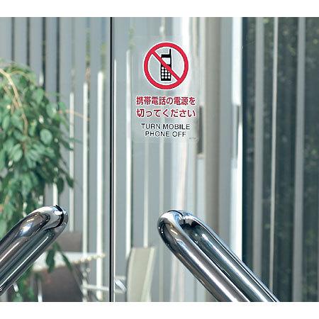 ■使用例/透明ステッカー(大) 携帯電話の電源を切って下さい