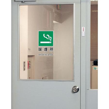 ■使用例/透明ステッカー(大) 喫煙所