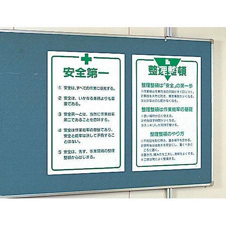 ■使用例/エコユニボード 整理整頓&安全第一
