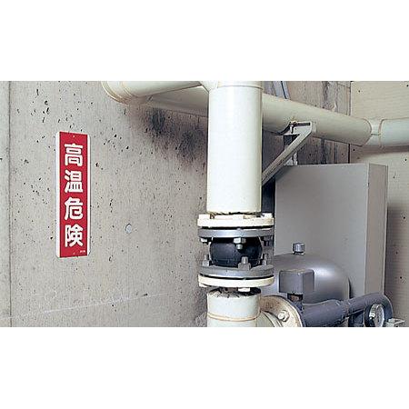 使用例 - 短冊型アルミ標識(タテ) 高温危険