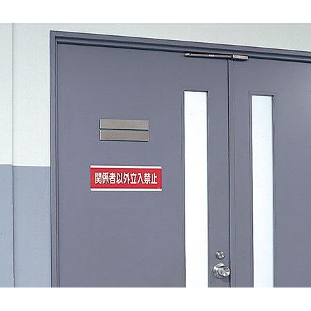 使用例 - 短冊型標識 関係者以外立入禁止