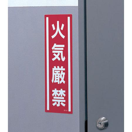使用例 - 短冊型ステッカー(タテ) 火気厳禁
