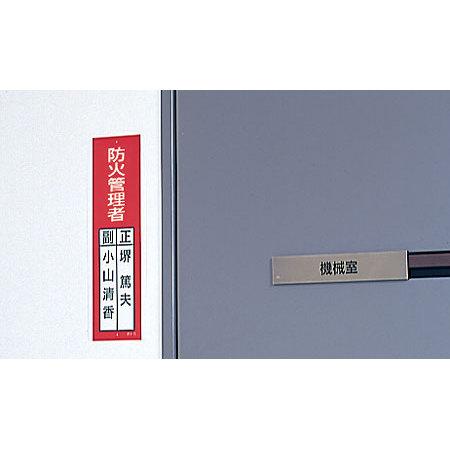 ■使用例/指名標識ボード 防火管理者