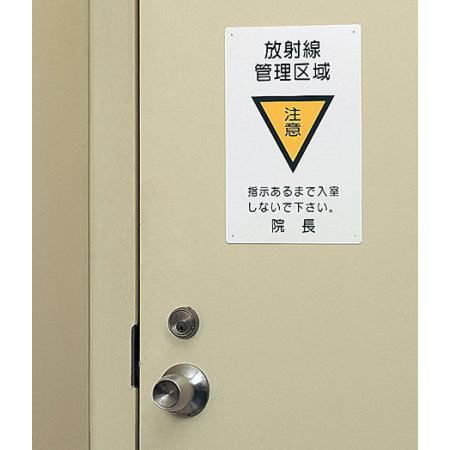■使用例/放射線管理区域