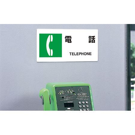 ■使用例・・・JIS規格安全標識 横長ボード 電話