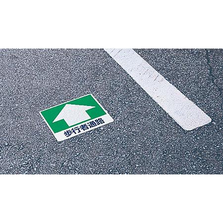 ■使用例/路面用標識 歩行者通路
