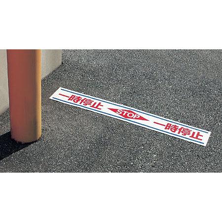 ■使用例/路面用標識 一時停止 STOP