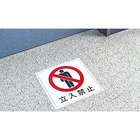 ■使用例/床貼用ステッカー 立入禁止