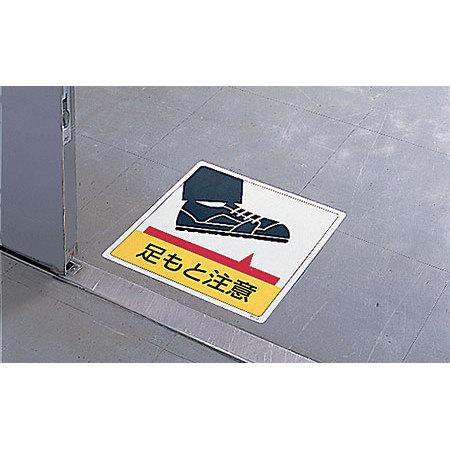 ■使用例/床貼用ステッカー 足もと注意