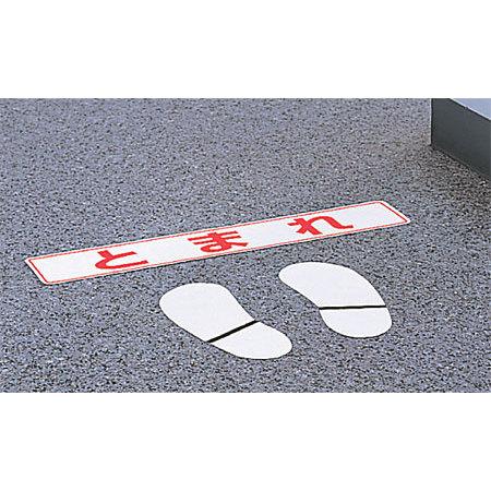■使用例/路面貼用ステッカー