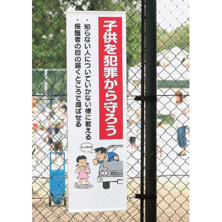 ■使用例1/防犯たれ幕(大)