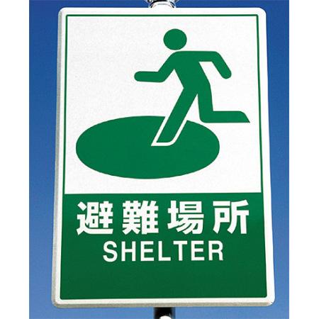 ■使用例 反射看板 避難場所 900×600 <824-74>