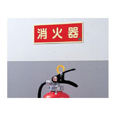 ■使用例/消防蓄光標識
