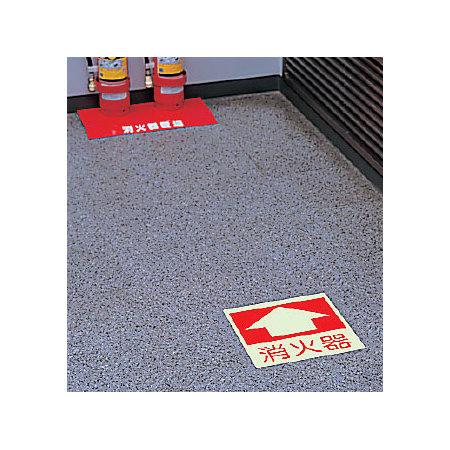 ■使用例/床面貼付表示用蓄光ステッカー
