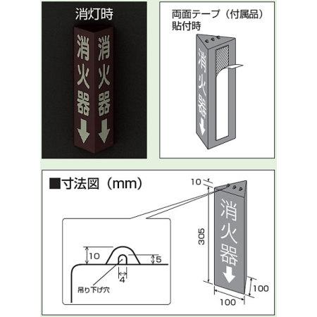 ■商品説明/三角柱標識(※消灯時光るのは、蓄光タイプのみ)