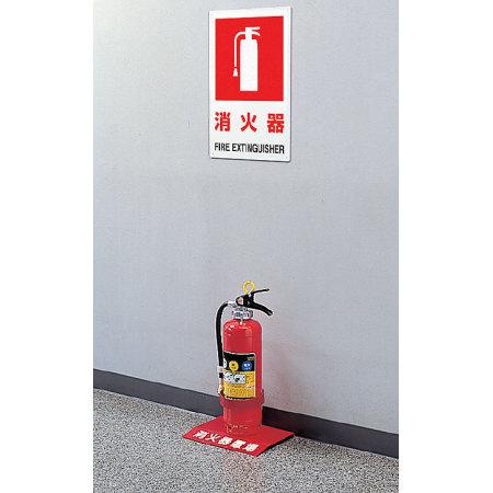 ■使用例/防火標識ボード