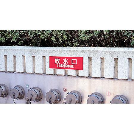 ■使用例/放水口(消防隊専用) プラスチック
