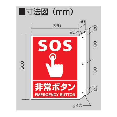 ■寸法図/突出し標識