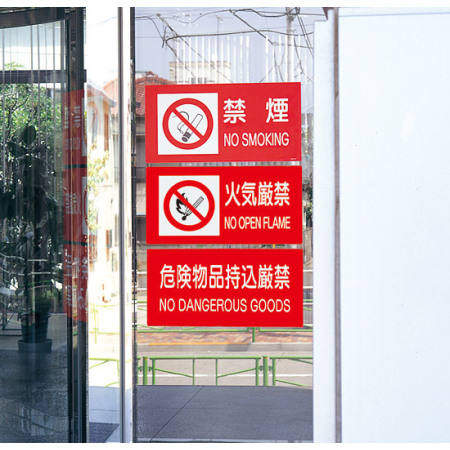 ■危険物標識使用例