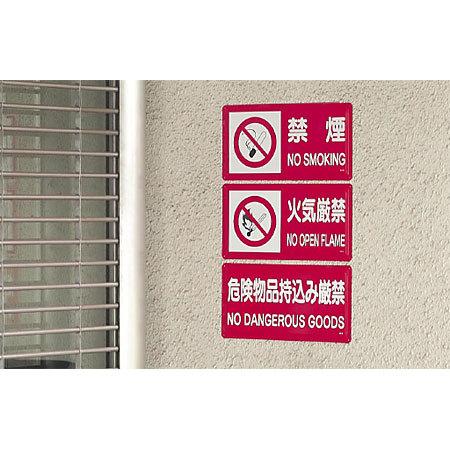 ■横型標識 鉄板 使用例