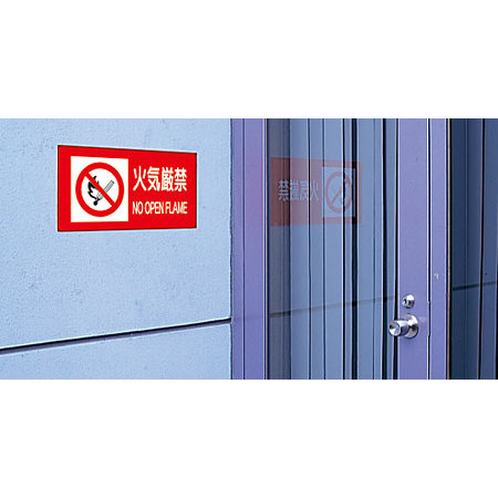 ■使用例/火気厳禁 ステッカー H300×W600