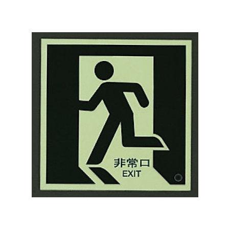 ■消灯時/避難口・通路誘導標識(蓄光ステッカー)