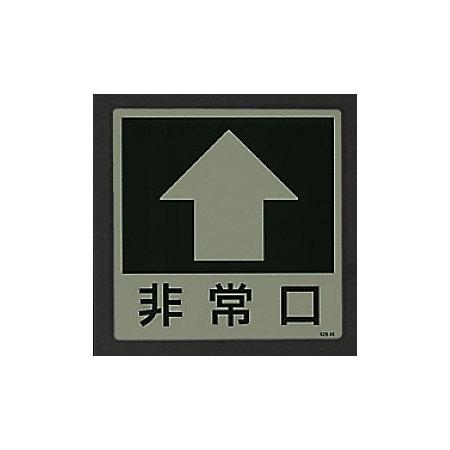 ■消灯時/床面貼付蓄光ステッカー