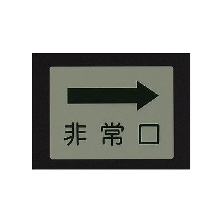 ■消灯時/側面貼付蓄光ステッカー
