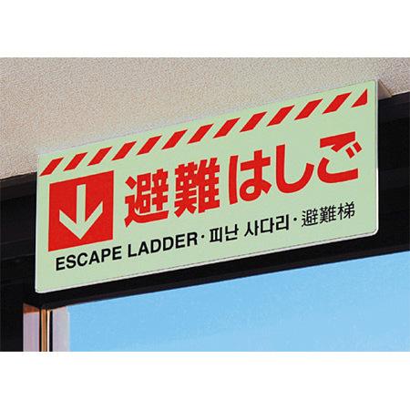 ■使用例 吊り下げ災害標識