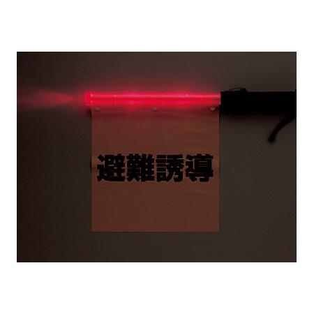 ■発光時 避難誘導旗(発光タイプ) <831-76>