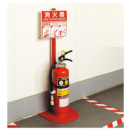 ■使用例/消火器置場 1本用 <831-78>※消火器本体は含まれません。