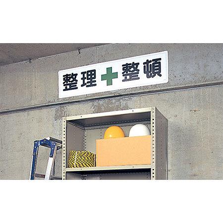 ■使用例/鉄板(明治山・穴上3 、下3 ) 整理整頓