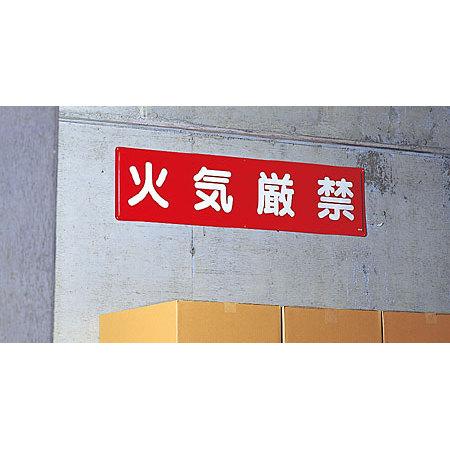 ■使用例/鉄板 火気厳禁 H300×W1200mm