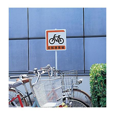 ■使用例(写真は自転車置き場)