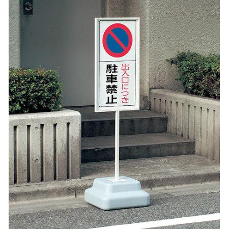 ■使用例は出入口につき駐車禁止 エコボード