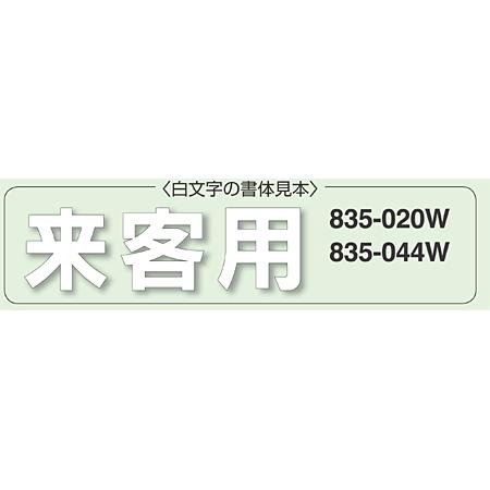 ■商品説明/道路表示シート
