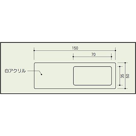 ■寸法図/3WAY空室表示