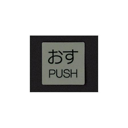 ■消灯時/ドア表示蓄光ステッカー