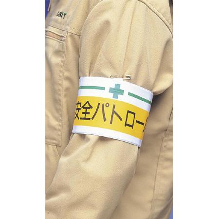 ■安全衛生関係腕章使用例