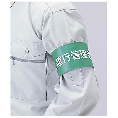 ■交通安全関係腕章使用例