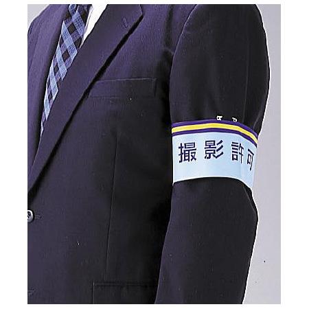 ■一般事務所用腕章使用例