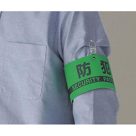 ■防犯対策反射腕章使用例