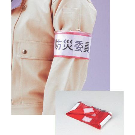 ■マジックテープ付/ファスナー付腕章(差し込み式)